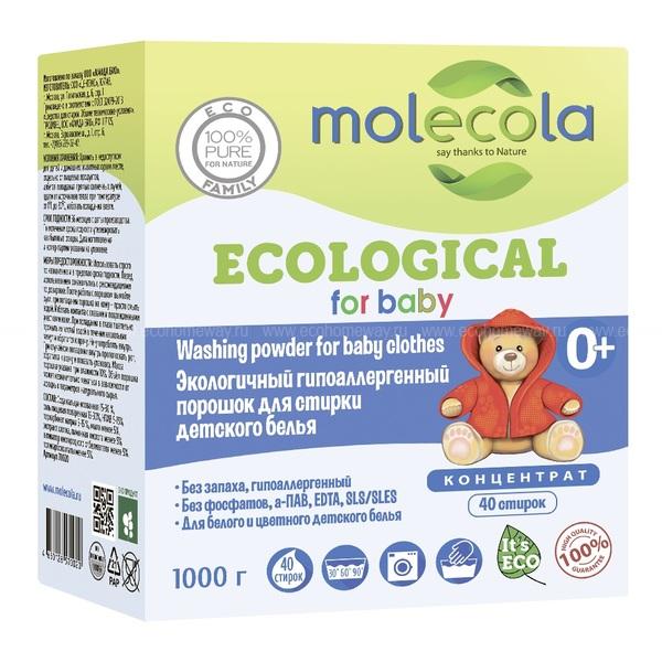 MOLECOLA Экологичный гипоаллергенный  порошок для стирки детского белья КОНЦЕНТРАТ 1000 гр по выгодной цене в Москве
