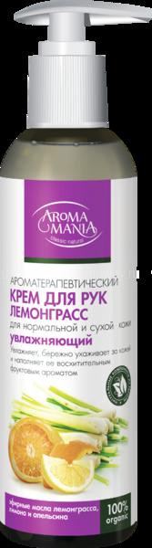 AROMAMANIA Крем для рук ЛЕМОНГРАСС 250 мл по выгодной цене в Москве