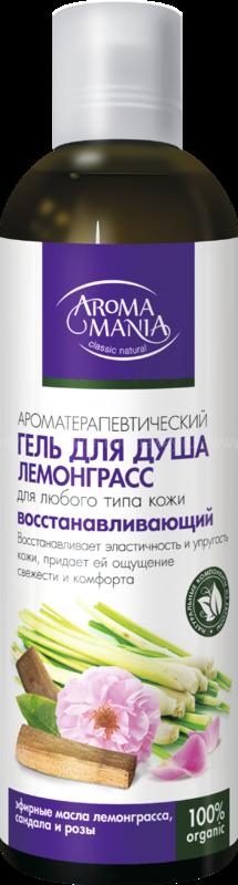 AROMAMANIA Гель для душа ЛЕМОНГРАСС 250 мл по выгодной цене в Москве