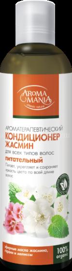 AROMA MANIA Кондиционер для волос жасмин 250 мл по выгодной цене в Москве