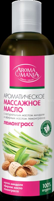 Aromamania Масло массажное Лемонграсс 250 мл по выгодной цене в Москве