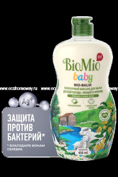 BIO MIO Экологичный бальзам для мытья детской посуды Ромашка и иланг-иланг 450 мл по выгодной цене в Москве
