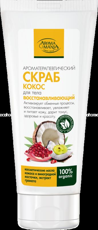 AROMAMANIA Скраб для тела Кокос 200 мл по выгодной цене в Москве