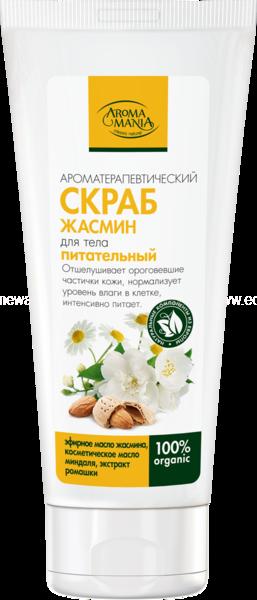 AROMAMANIA Скраб для тела Жасмин 200 мл по выгодной цене в Москве