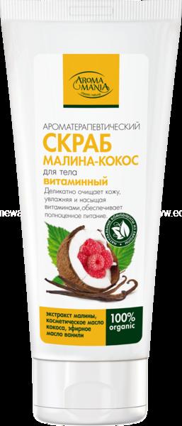 AROMAMANIA Скраб для тела Малина-Кокос 200 мл по выгодной цене в Москве